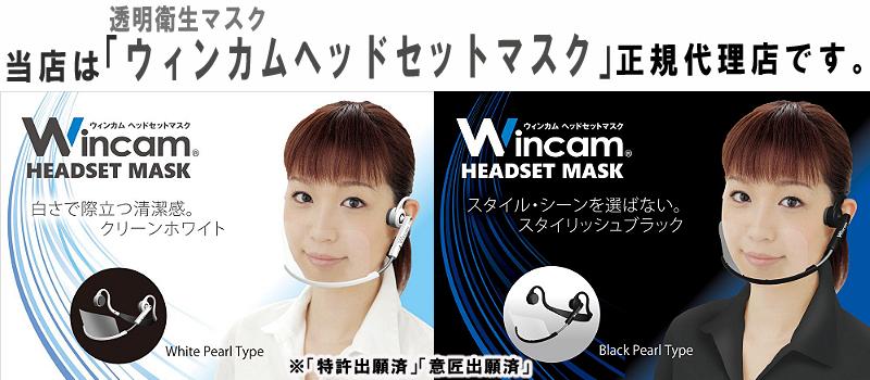 ヘッドセットマスク
