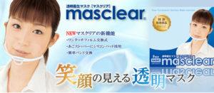 透明衛生マスクマスクリア