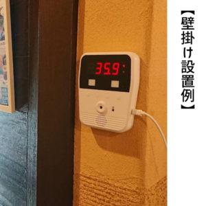 かんたん自動検温機壁掛け式
