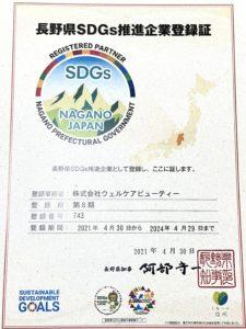 長野県SDGs登録証