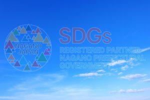 TOP背景SDGs
