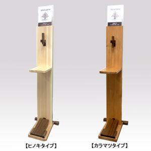 木製足踏みスタンドmamori