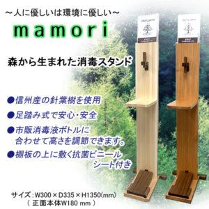 木製足踏み式消毒スタンドmamori